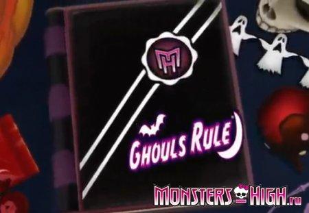 Смотреть Ghouls Rule на русском