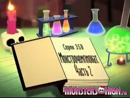 36 Эпизод - Монстрочемпионат. Часть 2