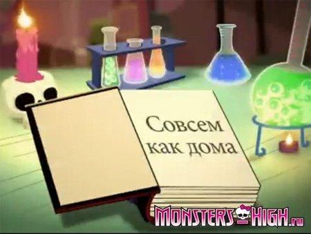 13 Эпизод - Совсем как дома